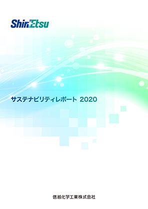 信越化学工業株式会社  信越化学工業 サステナビリティレポート2020 ...