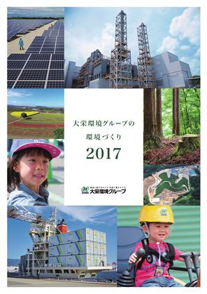 大栄環境ホールディングス株式会...