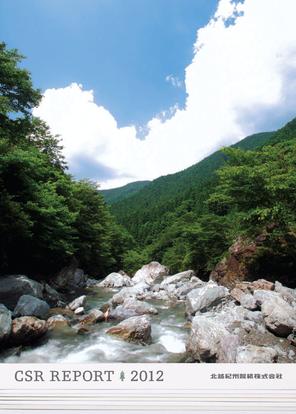 トップページ >北越紀州製紙 CSR図書館.net】 CSR報告書、環境
