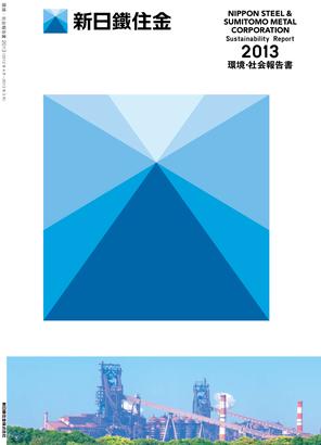 この企業の他の報告書 新日鐵住金株式会社| 新日鐵住金 環境・社会報告書 2013 | 【CSR