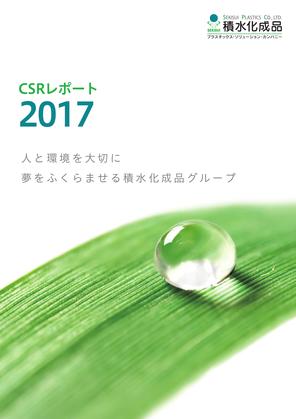 積水化成品工業株式会社| 積水化...